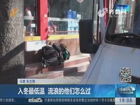 济南:入冬最低温 流浪的他们怎么过