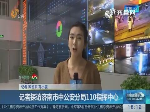 记者探访济南市中公安分局110指挥中心