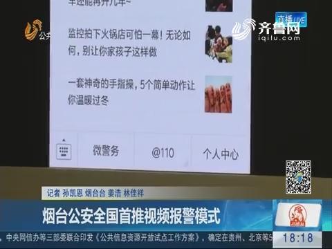 烟台公安全国首推视频报警模式