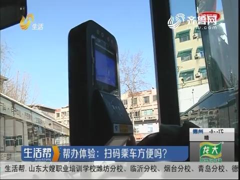 济南:支付宝扫码 0.4秒乘公交