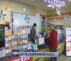 2017年山东销售体育彩票182亿元
