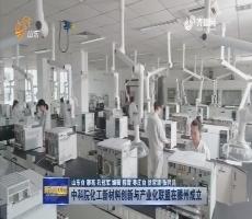 中科院化工新材料创新与产业化联盟在滕州成立