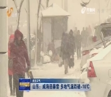【关注天气】山东:威海迎暴雪 多地气温跌破-10℃