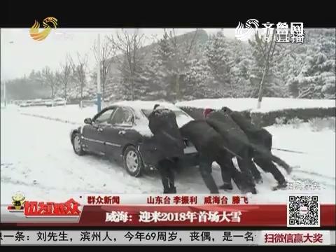 【群众新闻】威海:迎来2018年首场大雪