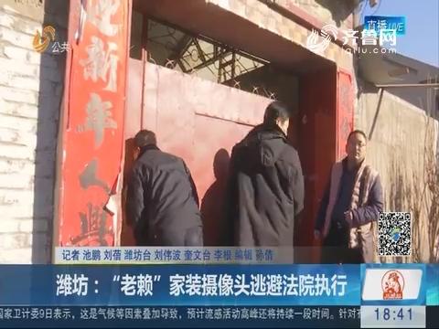 """潍坊:""""老赖""""家装摄像头逃避法院执行"""