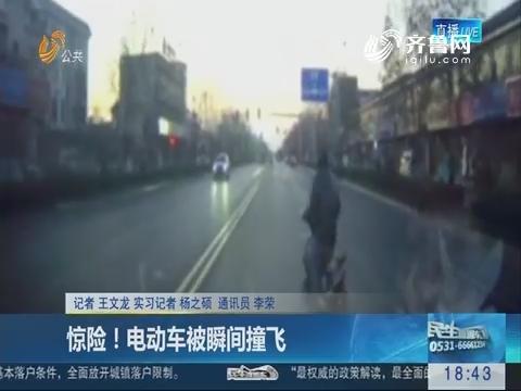 潍坊:惊险!电动车被瞬间撞飞