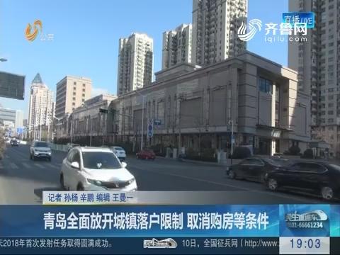 青岛全面放开城镇落户限制 取消购房等条件