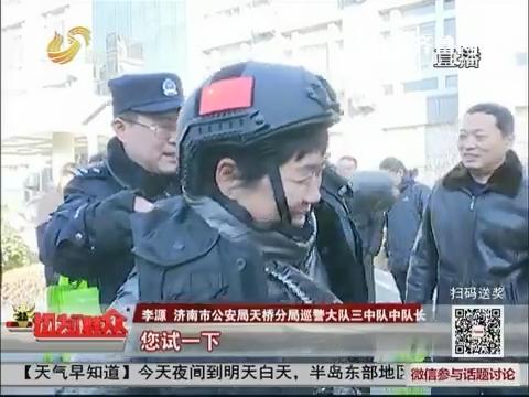 """全国第32个110宣传日:""""110""""警营开放日 济南市民体验新型装备"""