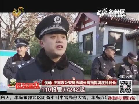 第32个全国110宣传日:济南历城公安重要提醒