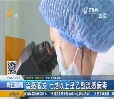济南:流感高发 七成以上是乙型流感病毒