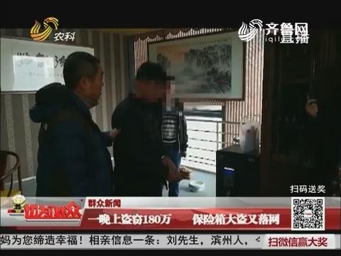 【群众新闻】济南:一晚上盗窃180万 保险箱大盗又落网