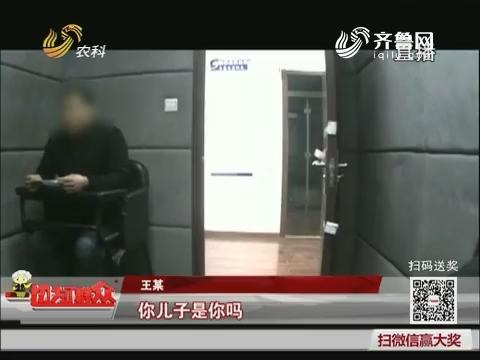 【群众新闻】淄博:冒用身份替子出差?铁警核查竟是老赖
