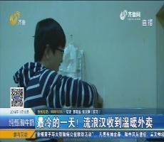济南:最冷的一天!流浪汉收到温暖外卖