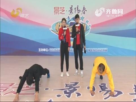快乐向前冲:李社PK冯世宝 赛场湿滑两位选手挑战失败