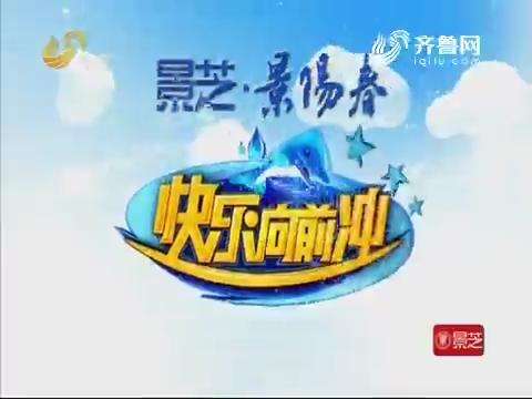 20180110《快乐向前冲》:王中王争霸赛团队对抗 赛场狂人队对抗赛场飞人队