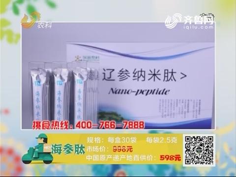 20180110《中国原产递》:海参肽