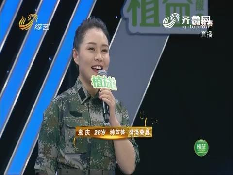我是大明星:退伍军人袁庆演唱歌曲《父老乡亲》 现场为母亲过生日