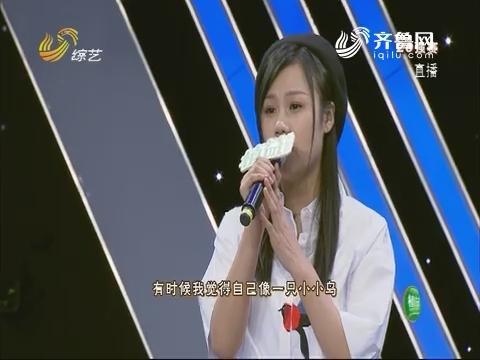 我是大明星:王思瑶演唱歌曲《我是一只小小鸟》 朋友助阵展示空姐礼仪