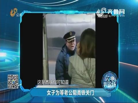 《舆论场》:女子为等老公阻高铁关门