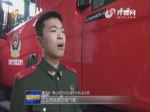 """【凡人善举】淄博:消防官兵火海徒手抢出""""定时炸弹"""""""
