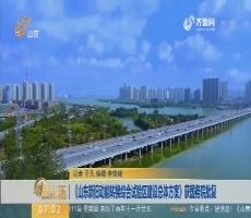 《山东新旧动能转换综合试验区建设总体方案》获国务院批复