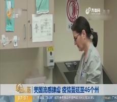 【昨夜今晨】美国流感肆虐 疫情蔓延至46个州
