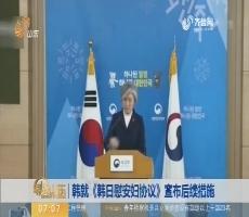 【昨夜今晨】韩就《韩日慰安妇协议》宣布后续措施