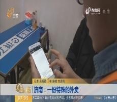 【闪电热度排行榜】济南:一份特殊的外卖