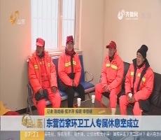 东营首家环卫工人专属休息室成立