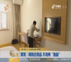 """莱芜:网购日用品 不用再""""跑腿"""""""