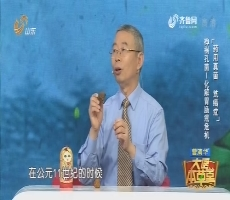 20180111《大医本草堂》:药用真菌 抗癌症