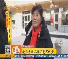 【凡人善举】济南:数九寒天 公园石凳不敢坐