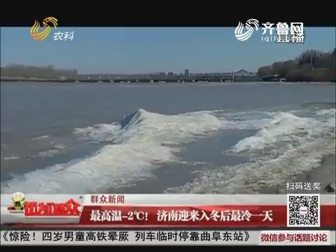【群众新闻】最高温-2℃!济南迎来入冬后最冷一天