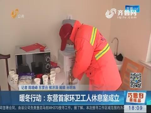 暖冬行动:东营首家环卫工人休息室成立