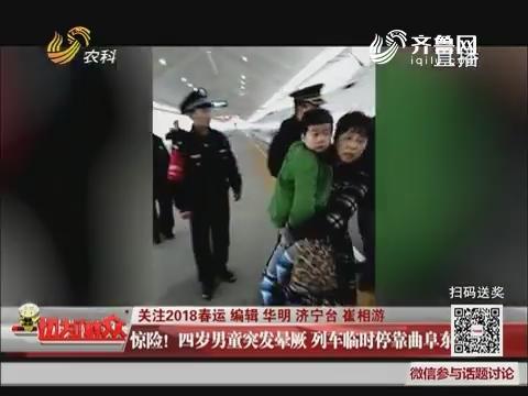 【关注2018春运】惊险!四岁男童突发晕厥 列车临时停靠曲阜东站