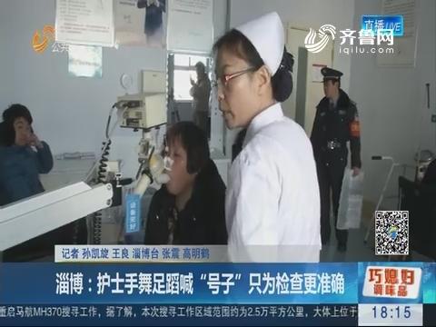 """淄博:护士手舞足蹈喊""""号子"""" 只为检查更准确"""