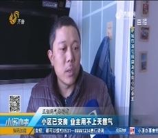 肥城:小区已交房 业主用不上天然气