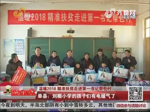 【温暖2018 精准扶贫走进第一书记帮包村】单县:刘棚小学的孩子们有电暖气了