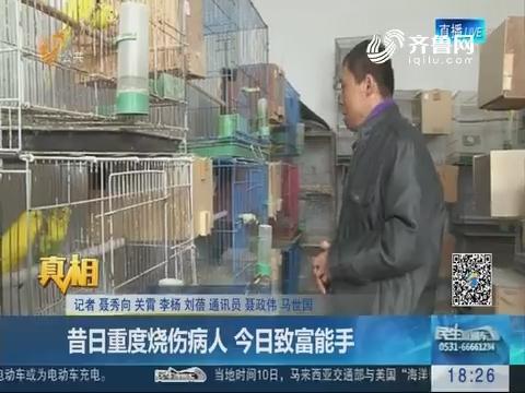 【真相】潍坊:昔日重度烧伤病人 今日致富能手