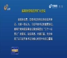 山东省政协党组召开扩大会议