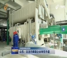 【环保督察整改再落实】山东:以治污倒逼企业转型升级