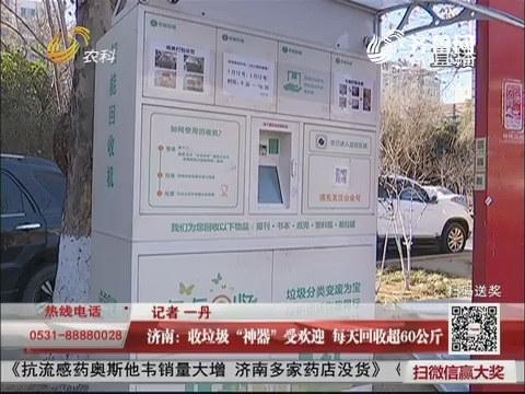 """济南:收垃圾""""神器""""受欢迎 每天回收超60公斤"""