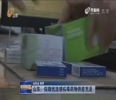 山东:保障抗流感病毒药物供应充足