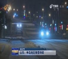 【关注天气】山东:半岛地区降雪持续