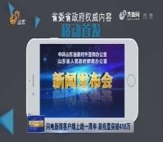 闪电tb988腾博会官网下载客户端上线一周年 装机量突破410万