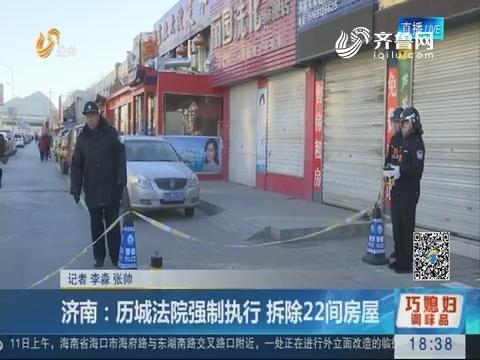 济南:历城法院强制执行 拆除22间房屋