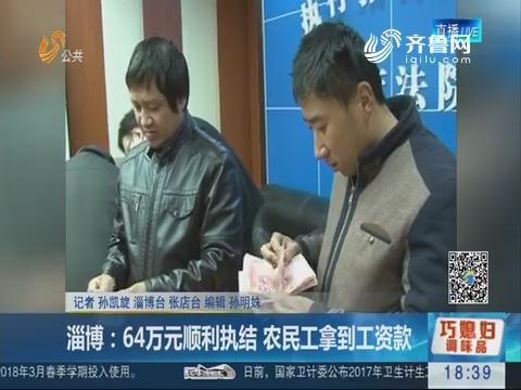 淄博:64万元顺利执结 农民工拿到工资款