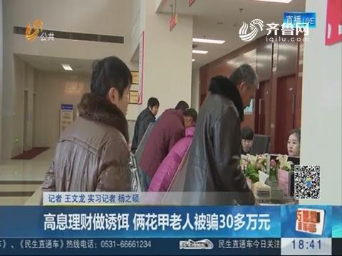 济南:高息理财做诱饵 俩花甲老人被骗30多万元