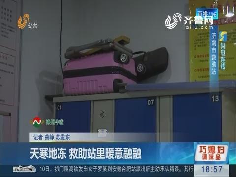 【闪电连线】济南:天寒地冻 救助站里暖意融融