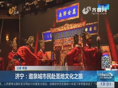 济宁:邀泉城市民赴圣地文化之旅